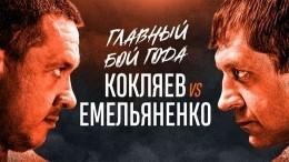 Бой Емельяненко против Кокляева: где смотреть икто еще будет участвовать