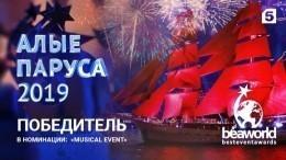 Проект «Алые паруса— 2019» взял «серебро» вконкурсе Best Event Awards