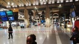 Срочная эвакуация вокзала вПариже, обнаружено взрывное устройство