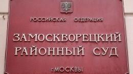 Суд признал законным внесение ФБК всписок иностранных агентов