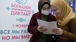 Акция «Большой этнографический диктант» стартует вРоссии