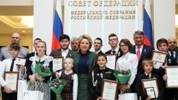 20 юных героев наградили вСовете Федерации— репортаж