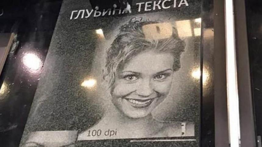 Кристина Асмус отказалась отпретензий кавторам своего фото нанадгробии