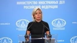 Захарова раскритиковала «зверье» изОдессы заосквернение мемориала Жукову
