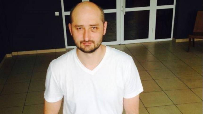 Аркадий Бабченко решил вновь напомнить осебе ипокинул Украину