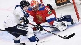 Хоккеисты сборной России уступили финнам вматче Кубка Карьяла