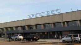 Аэропорт Читы оцеплен из-за бесхозного предмета, натерритории работают саперы