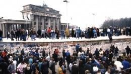 Годы идут— стена остается: 30 лет назад рухнула Берлинская стена