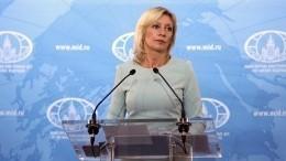Мария Захарова прокомментировала смерть создателя «Белых касок»