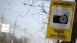 Какой новый знак появится нароссийских дорогах в2020 году