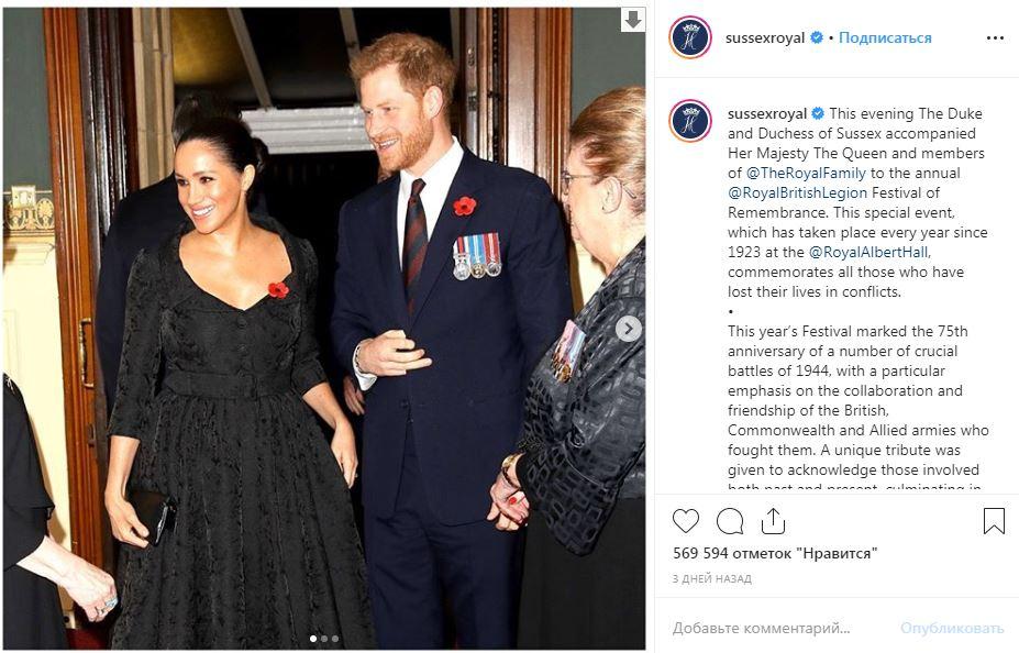 Меган Маркл с принцем Гарри на концерте