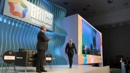 Финансы, экономика иглобальная безопасность: ВБразилии стартовал саммит БРИКС