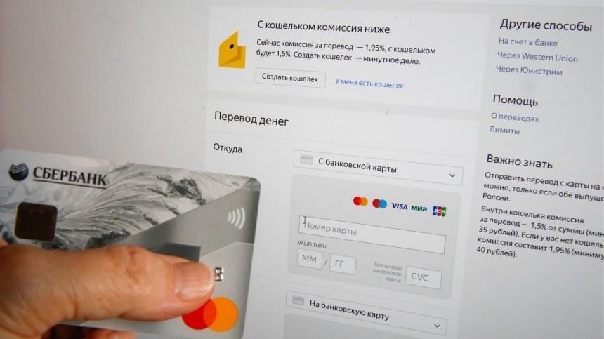 Мошенники нашли новый способ красть деньги сбанковских карт
