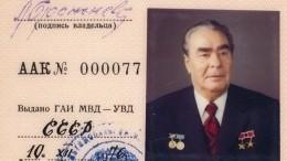 Водительские права Брежнева продали нааукционе за1,5 миллиона рублей