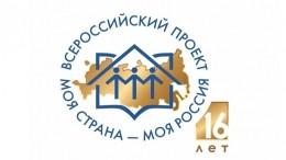 ВМоскве прошла встреча экспертов всероссийского конкурса «Моя страна— моя Россия»