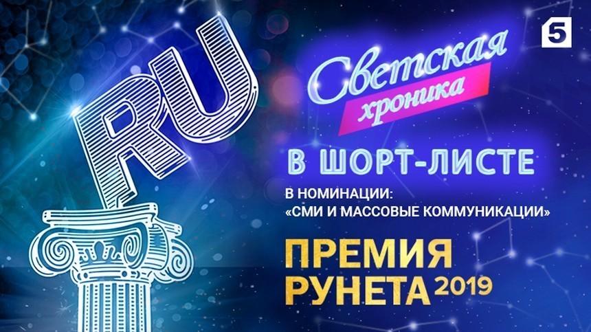 Проект Пятого канала «Светская хроника» вошел вшорт-лист Премии Рунета 2019