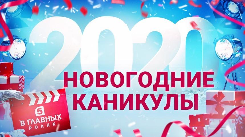 Новогодние каникулы вкомпании Пятого канала!