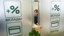 Правительство РФподдержало законопроект обувеличении страховой суммы вкладов