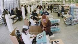 ВСССР 65 лет назад открылся первый супермаркет