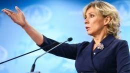 Захарова ответила наслова Зеленского о«потерявшихся жителях Донбасса»