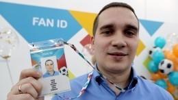 ВПетербурге открыли центр выдачи паспортов болельщика Евро-2020