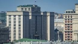 Напленарном заседании Госдумы депутаты рассмотрят несколько законопроектов