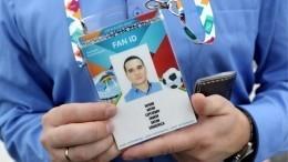 Будущие зрители ЕВРО-2020 приехали вПетербург