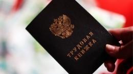 Госдума приняла закон обэлектронных трудовых книжках