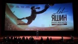 Набольшой экран вышел фильм «Лев Яшин. Вратарь моей мечты»