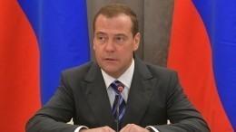 Медведев рассказал, как члены правительства настраиваются наинтенсивную работу