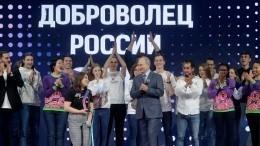 Владимир Путин посетил Международный форум добровольцев вСочи