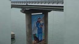 Граффити скотом нарисовали наопоре Крымского моста— «ускоренное» видео