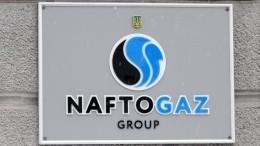 «Нафтогаз» хочет взыскать с«Газпрома» еще 3 миллиарда долларов