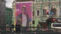 Гигантский баннер споздравлениями Алисе Фрейндлих развернули наздании БДТ