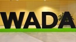 Исполком WADA начетыре года лишил Россию права участвовать вОлимпиадах