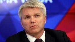 Павел Колобков: говорить осанкциях вотношении российского спорта пока рано
