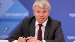 Павел Колобков: Россия сделала все возможное при сотрудничестве сэкспертами WADA