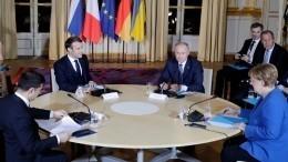 Встреча «нормандской четверки» началась вПариже