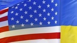 США выделят набезопасность Украины 300 миллионов долларов