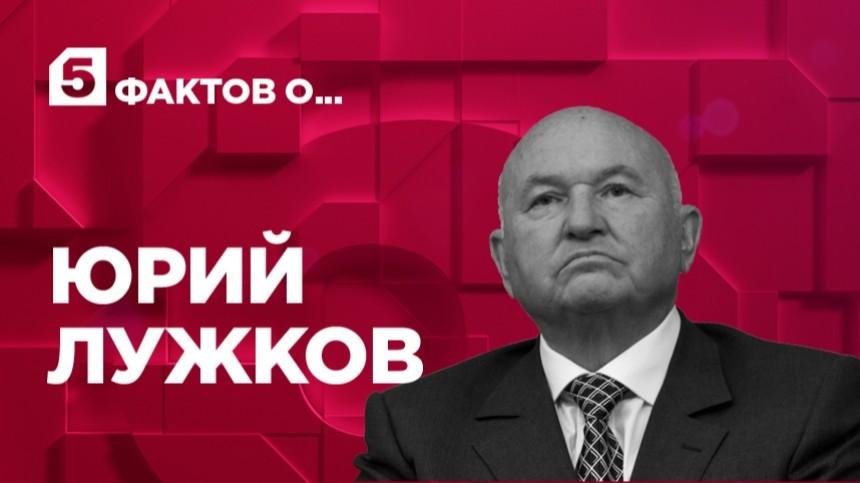 Пять фактов оЮрии Лужкове