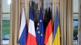 Мировые СМИ отреагировали наитоги саммита «нормандской четверки»