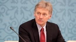 Песков опроверг слова Авакова о«сдавших нервах» учленов делегации насаммите вПариже