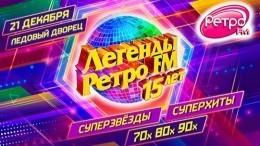 «Легенды РЕТРО FM» соберутся 21декабря вСанкт-Петербурге наюбилейный фестиваль