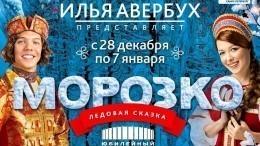 Илья Авербух представит вПетербурге яркое ледовое шоу «Морозко»