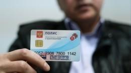 Россияне смогут обращаться вбольницы без полиса ОМС