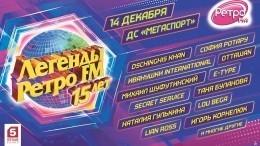 Ностальгическое шоу «Легенды РЕТРО FM» состоится вМоскве 14декабря