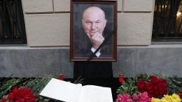 Главврач клиники, где умер Лужков, рассказал обинфаркте бывшего мэра Москвы