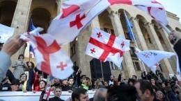 Грузинская оппозиция протестует уздания парламента вТбилиси