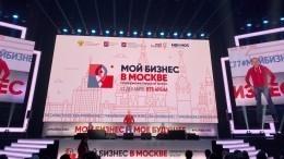 ВМоскве подвели итоги форумов для предпринимателей «Мой бизнес»