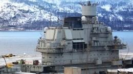 Тело погибшего найдено после пожара на«Адмирале Кузнецове»